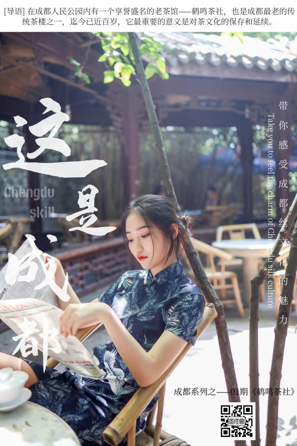 丝慕GIRL 成都系列01期 《鹤鸣茶社》