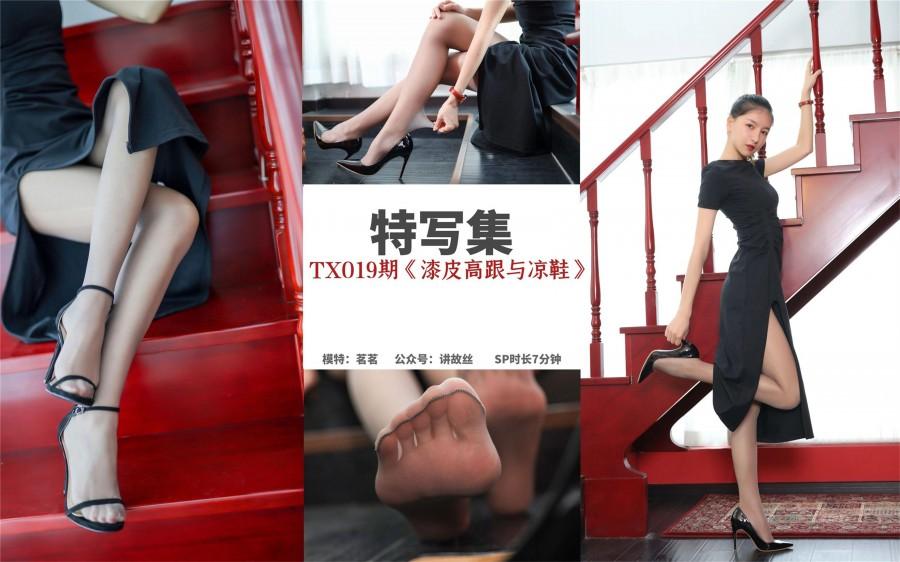 丝慕GIRL 特写集 TX019 《漆皮高跟与凉鞋》
