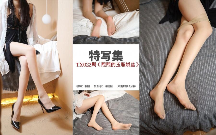 丝慕GIRL 特写集 TX022 《熙熙的玉脂娇丝》
