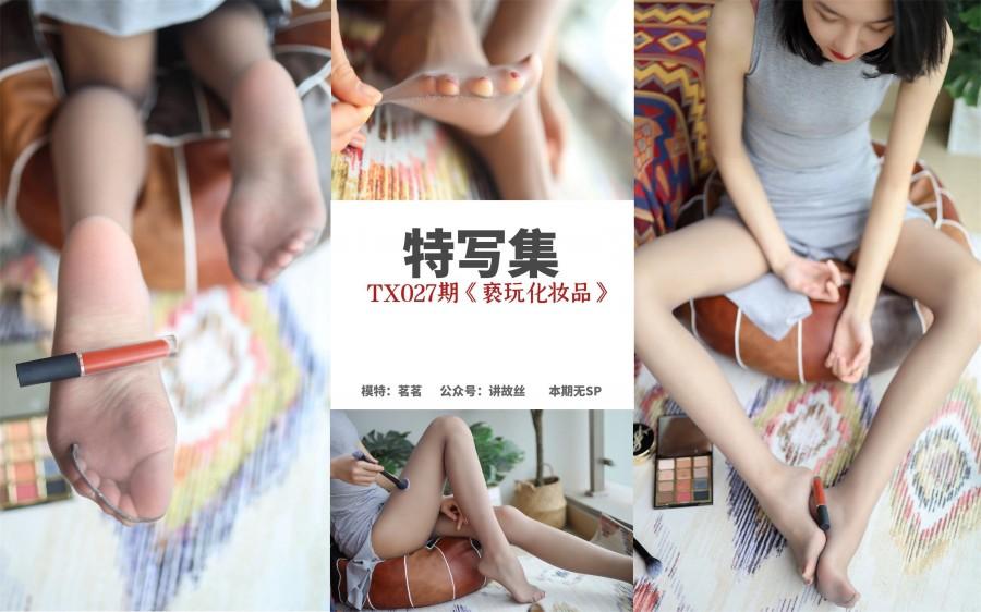 丝慕GIRL 特写集 TX027 《亵玩化妆品》