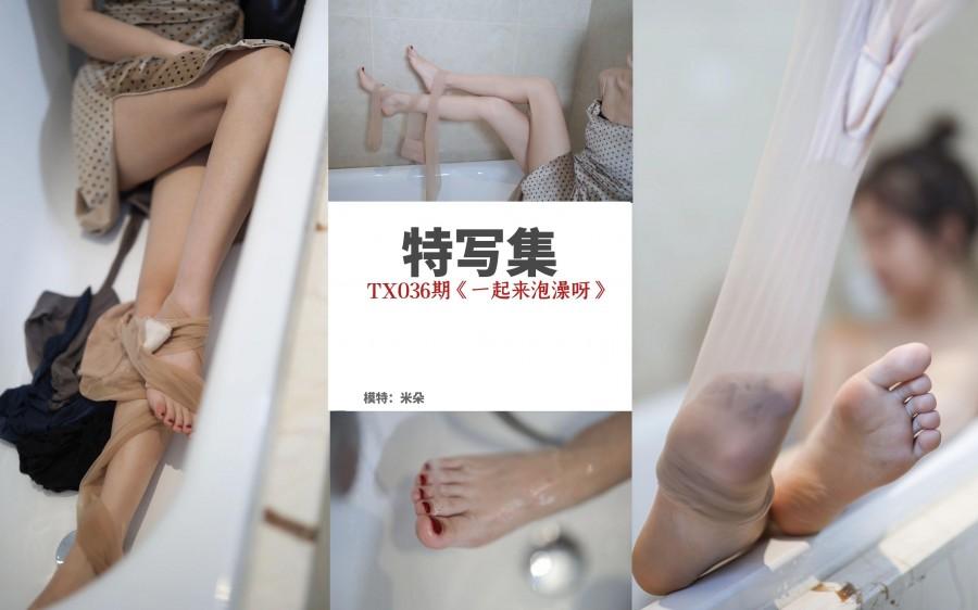 丝慕GIRL 特写集 TX036 《一起来泡澡呀》