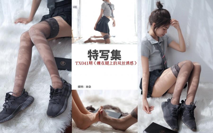 丝慕GIRL 特写集 TX041 《缠在腿上的双丝诱惑》