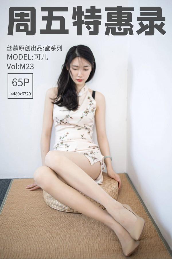 丝慕GIRL M023