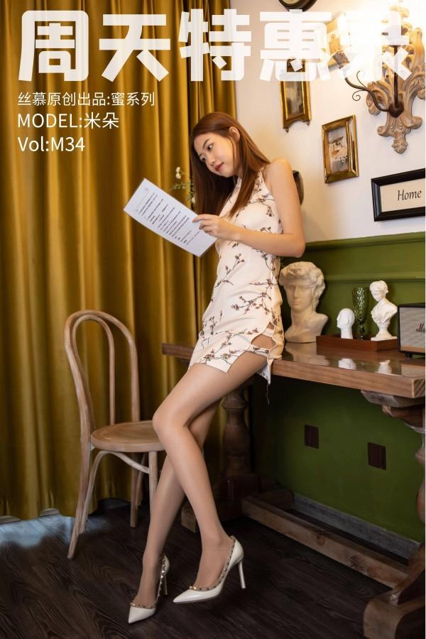 丝慕GIRL M034