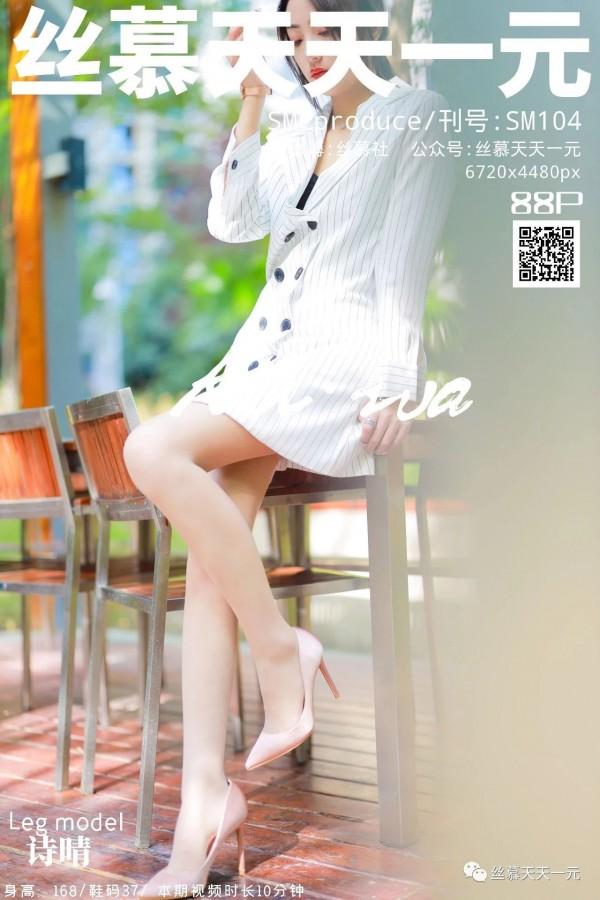 丝慕GIRL SM104 《粉嫩-诗晴》