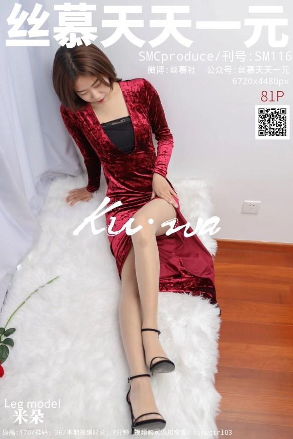 丝慕GIRL SM116 《女王的战衣》