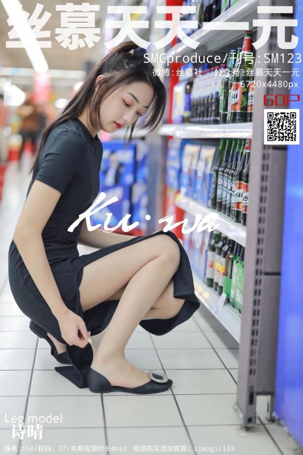 丝慕GIRL SM123 《逛超市》