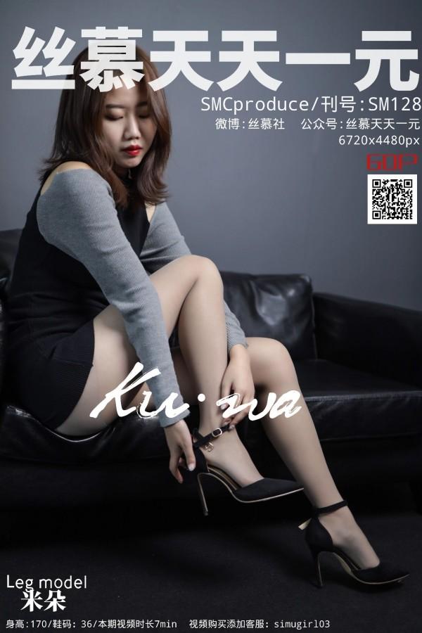 丝慕GIRL SM128 《米朵的绑带鞋》