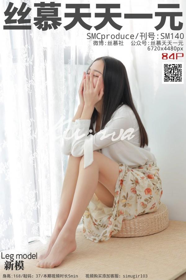 丝慕GIRL SM140 《欲趾女神》