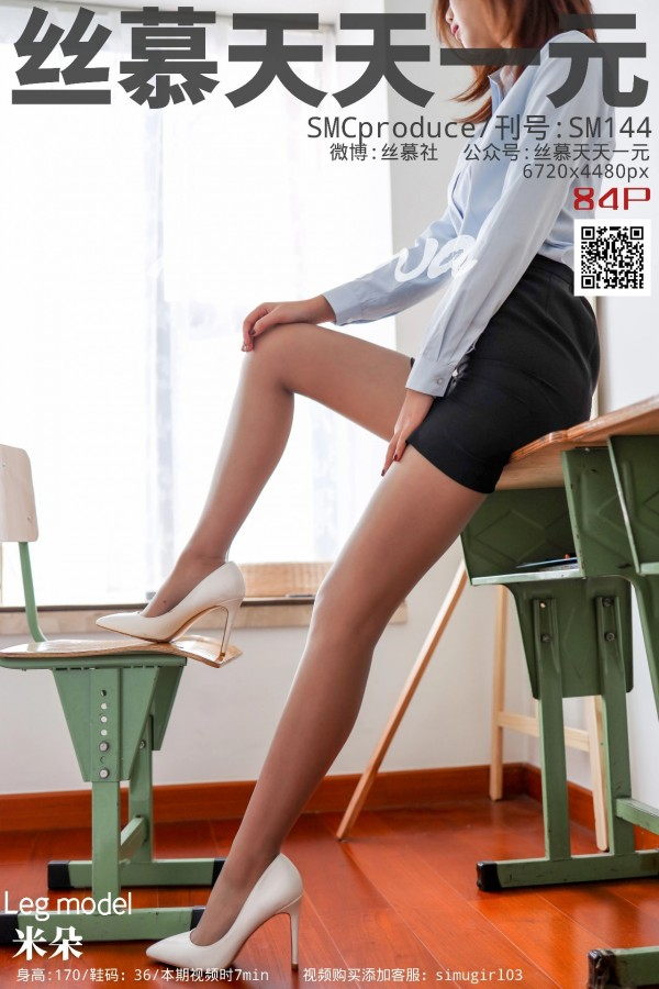 丝慕GIRL SM144 《同学们上课啦》