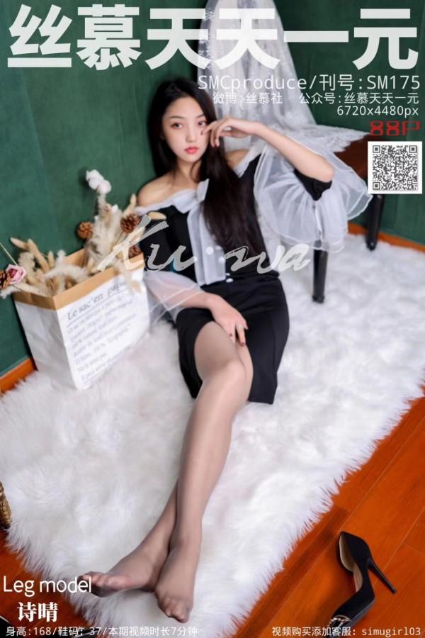 丝慕GIRL SM175 《一见钟情》