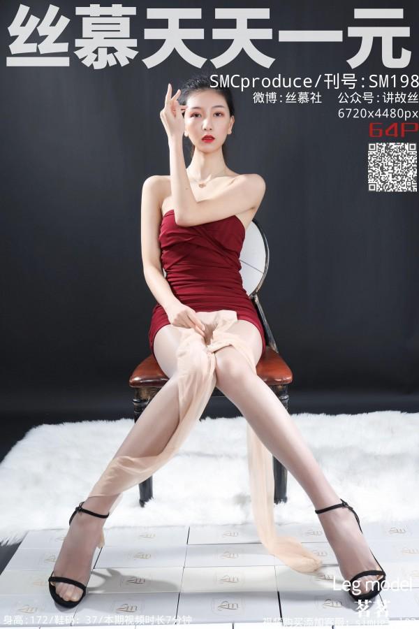 丝慕GIRL SM198 《玉脂享丝》