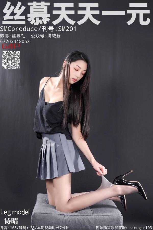 丝慕GIRL SM201 《我的俏皮女友》