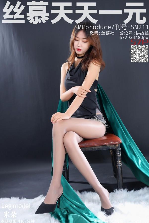 丝慕GIRL SM211 《情系娇妻》