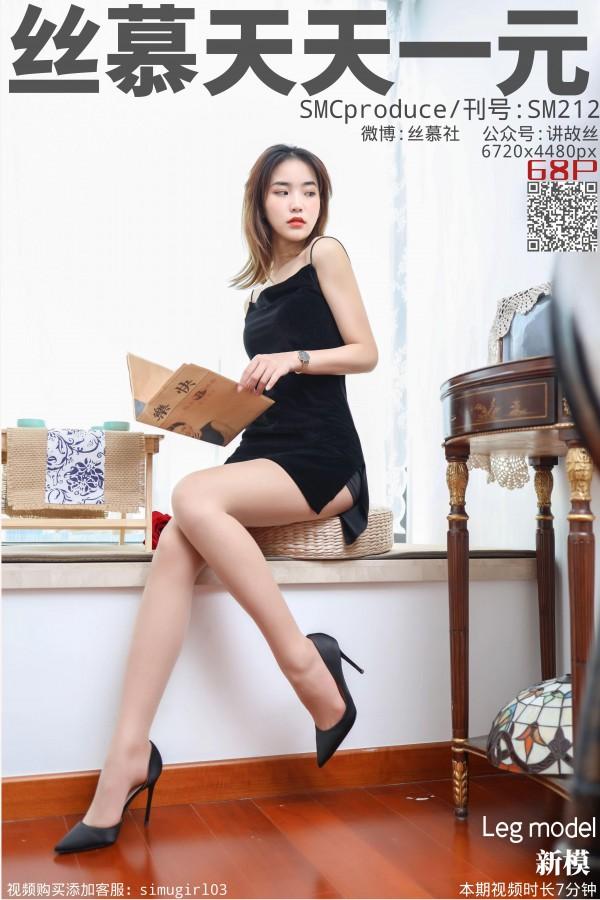 丝慕GIRL SM212 《玉趾少女》