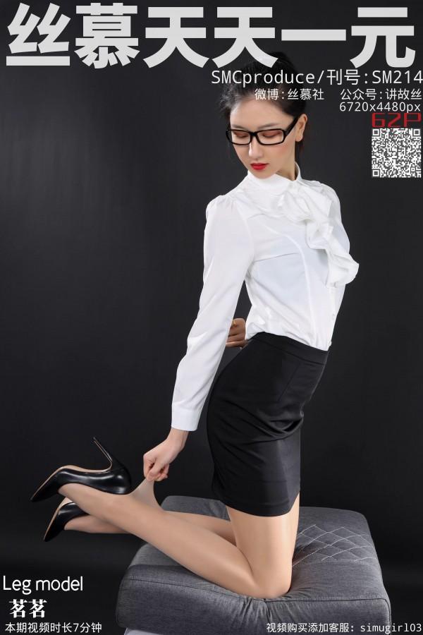 丝慕GIRL SM214 《暗恋女同事》