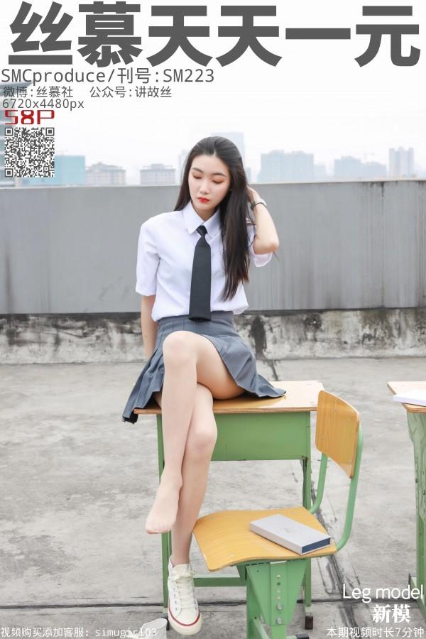 丝慕GIRL SM223 《清纯小丝袜》