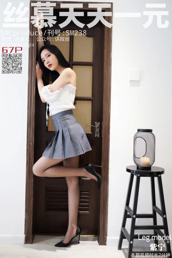 丝慕GIRL SM238 《气质御姐》
