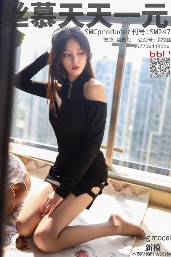 丝慕GIRL SM247 《阳台遇娇丝》