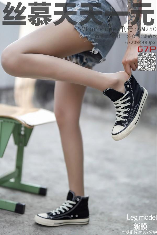 丝慕GIRL SM250 《纹身酷girl》