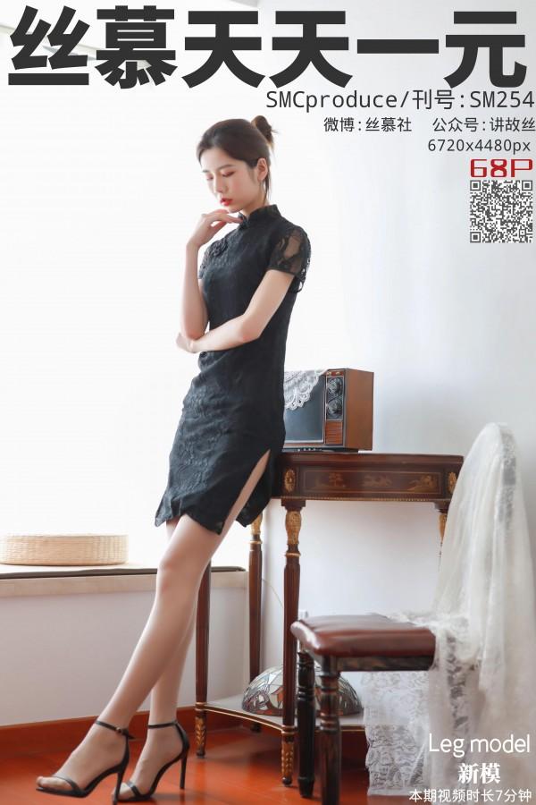 丝慕GIRL SM254 《正方夫人》