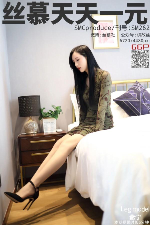 丝慕GIRL SM262 《长裙里的故事》