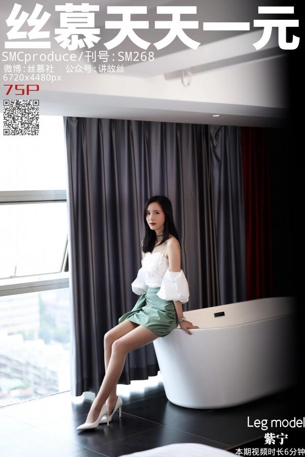 丝慕GIRL SM268 《浴享丝滑》