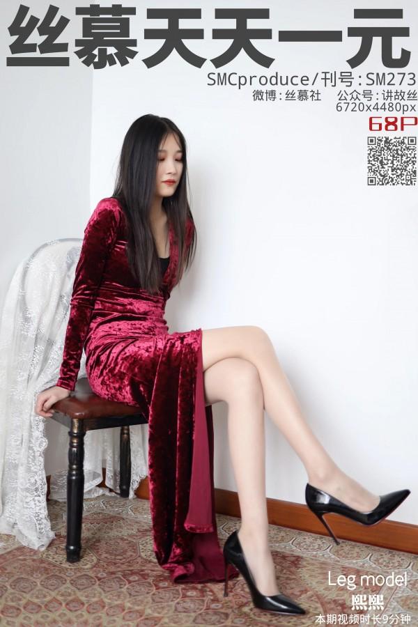 丝慕GIRL SM273 《裙下风光有韵足》