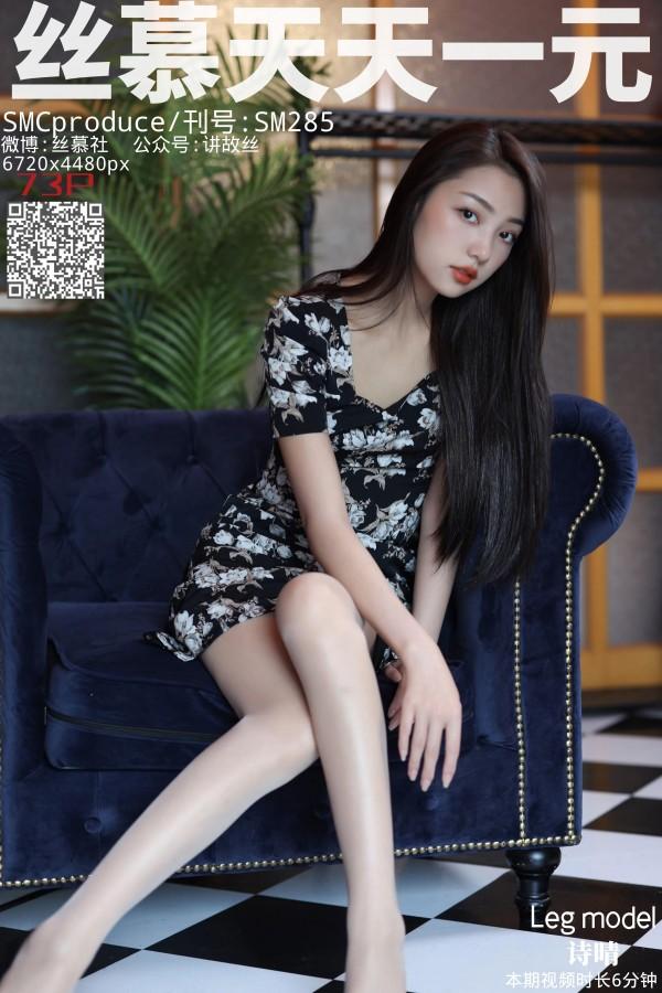 丝慕GIRL SM285 《可欲又可纯》