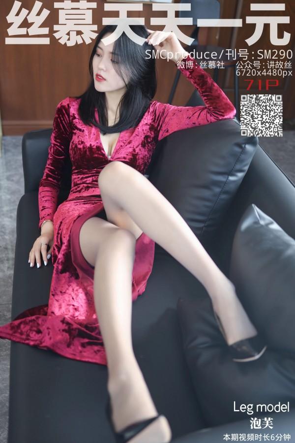 丝慕GIRL SM290 《沟》