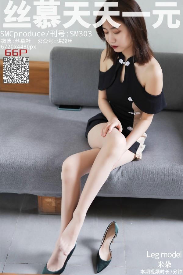 丝慕GIRL SM303 《沙发足趣记》
