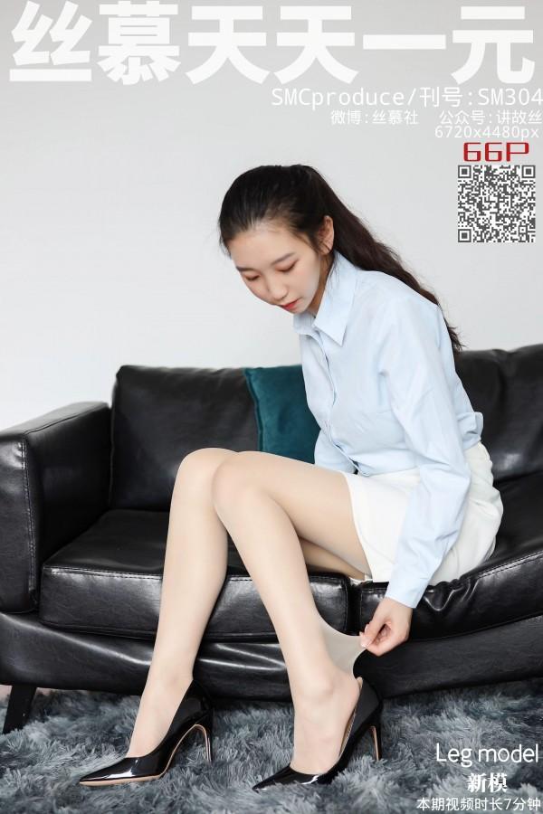 丝慕GIRL SM304 《蓝衬衫里的秘密》