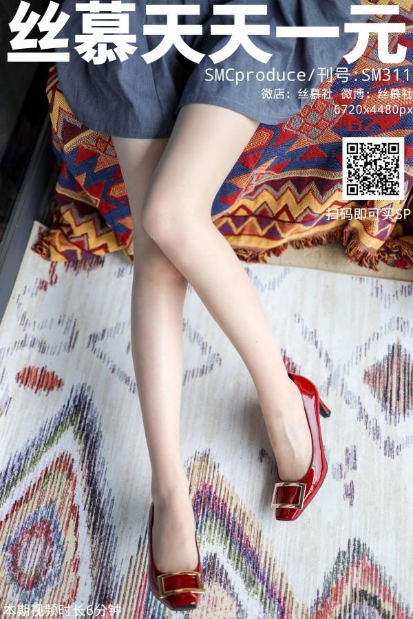 丝慕GIRL SM311 《红色RV》