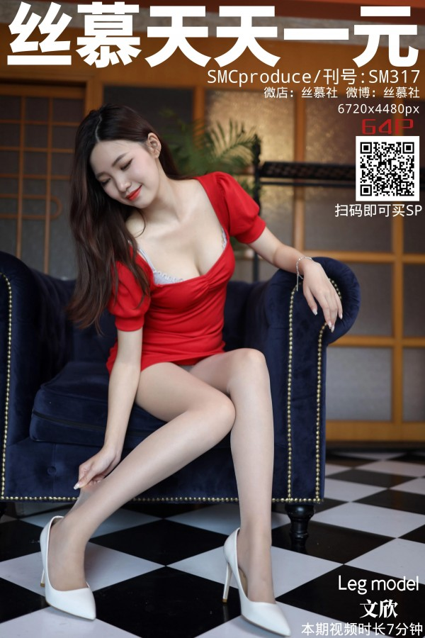 丝慕GIRL SM317 《酥胸撩人》
