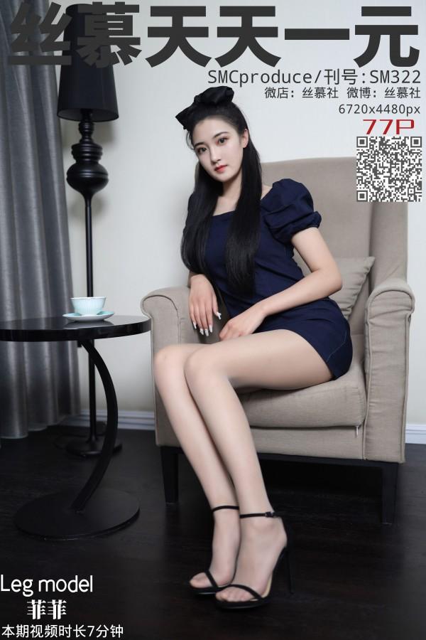 丝慕GIRL SM322 《酒店私教课》