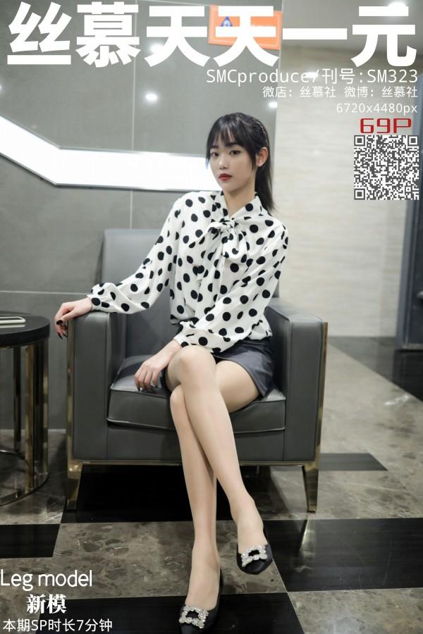 丝慕GIRL SM323 《物业顾问》