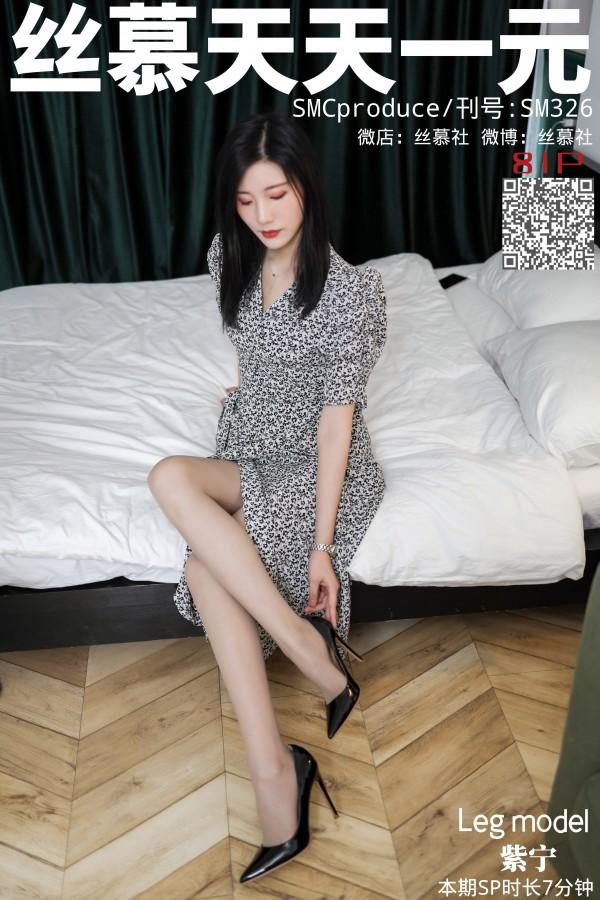丝慕GIRL SM326 《拜访女邻居》