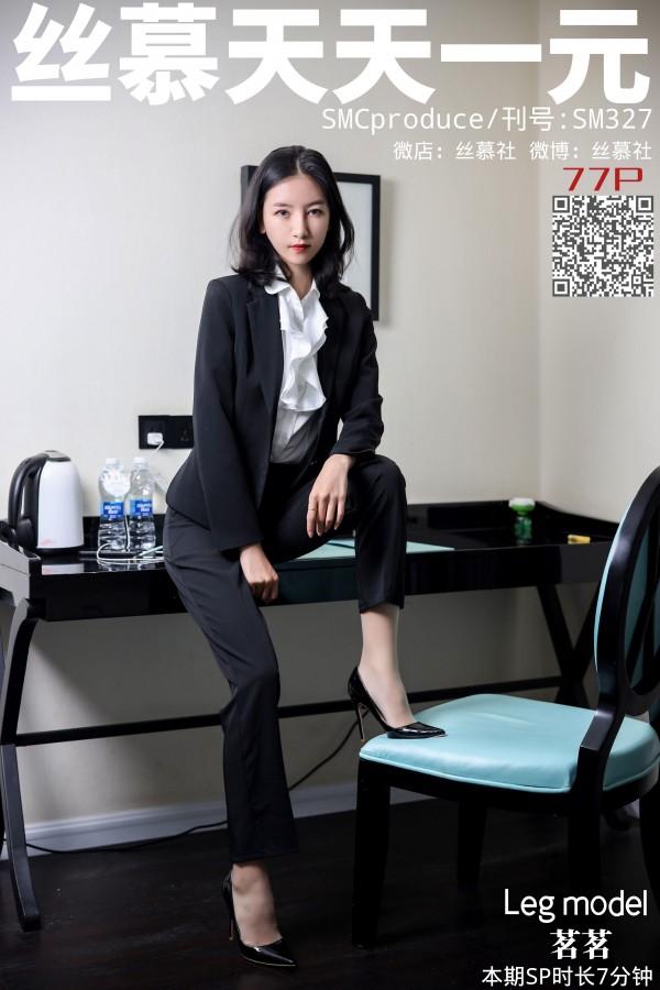 丝慕GIRL SM327 《出差女总裁》
