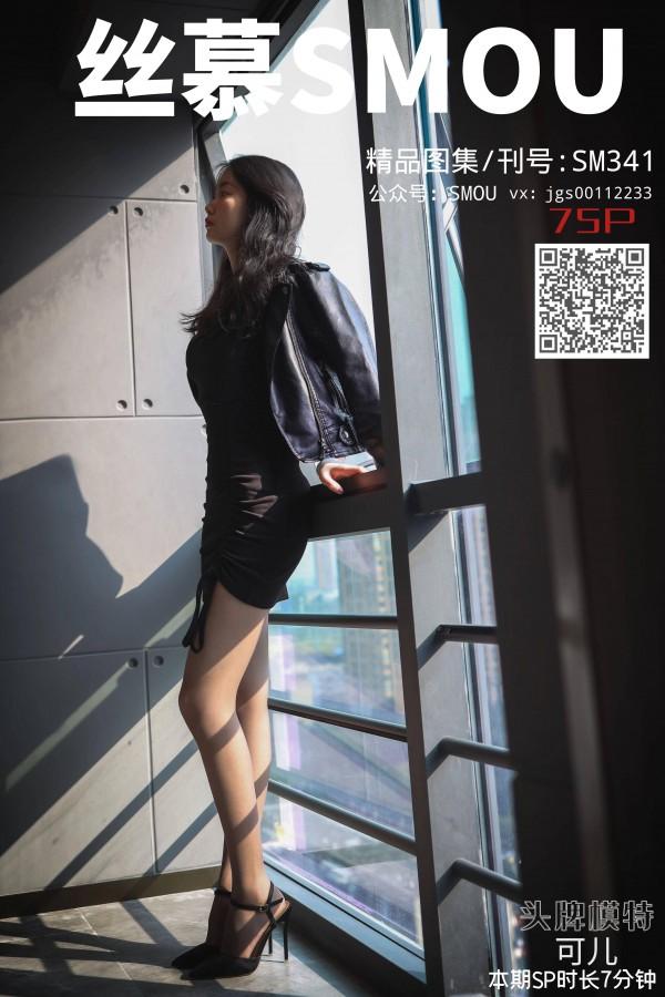 丝慕GIRL SM341 《光与影》