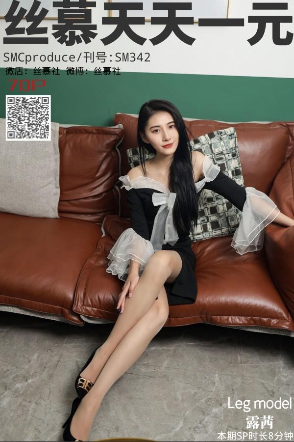 丝慕GIRL SM342 《甜蜜暴击》