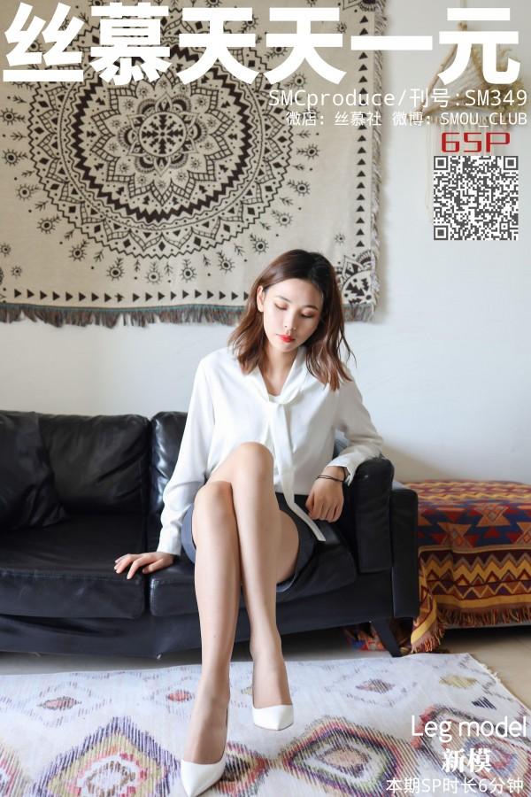 丝慕GIRL SM349 《新模工装首秀》