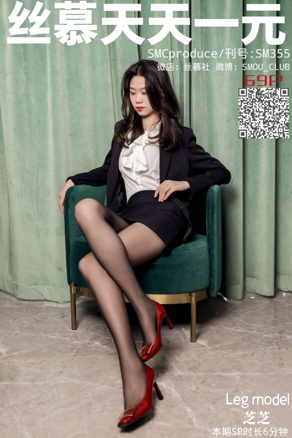 丝慕GIRL SM355 《穿黑丝的女同事》