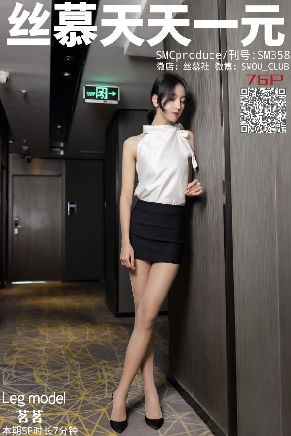 丝慕GIRL SM358 《开门有惊喜》