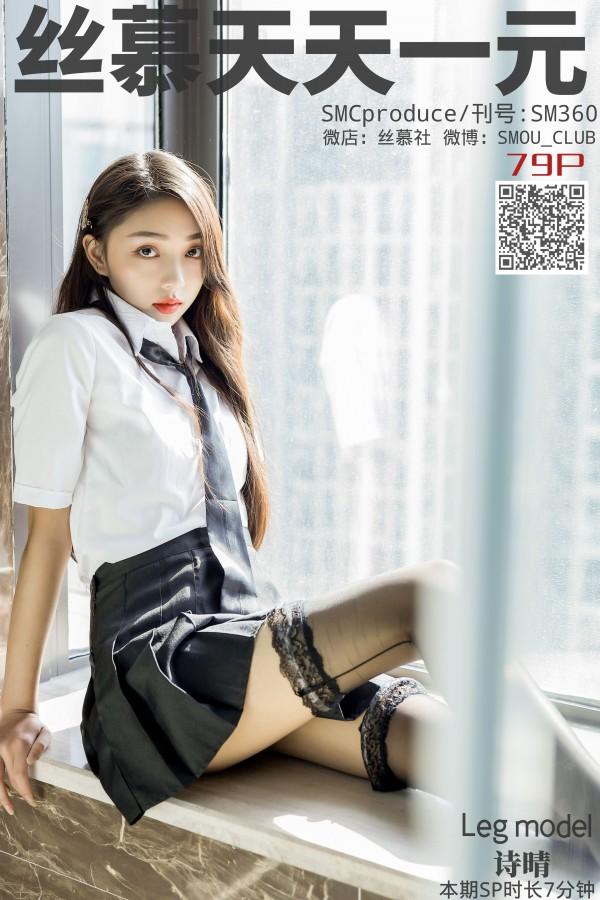 丝慕GIRL SM360 《出逃JK》