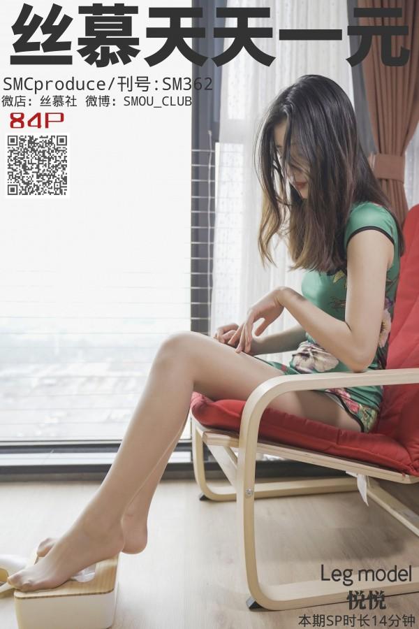 丝慕GIRL SM362 《悦悦--回顾》