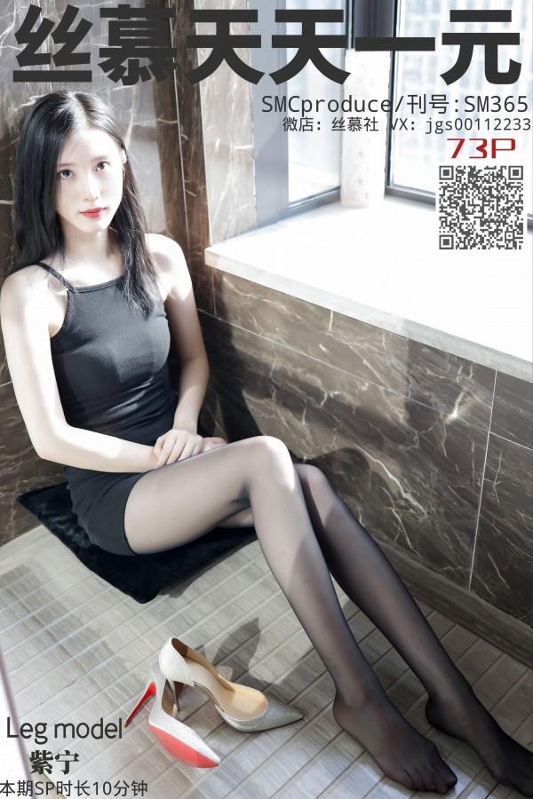 丝慕GIRL SM365 《禁欲黑丝》