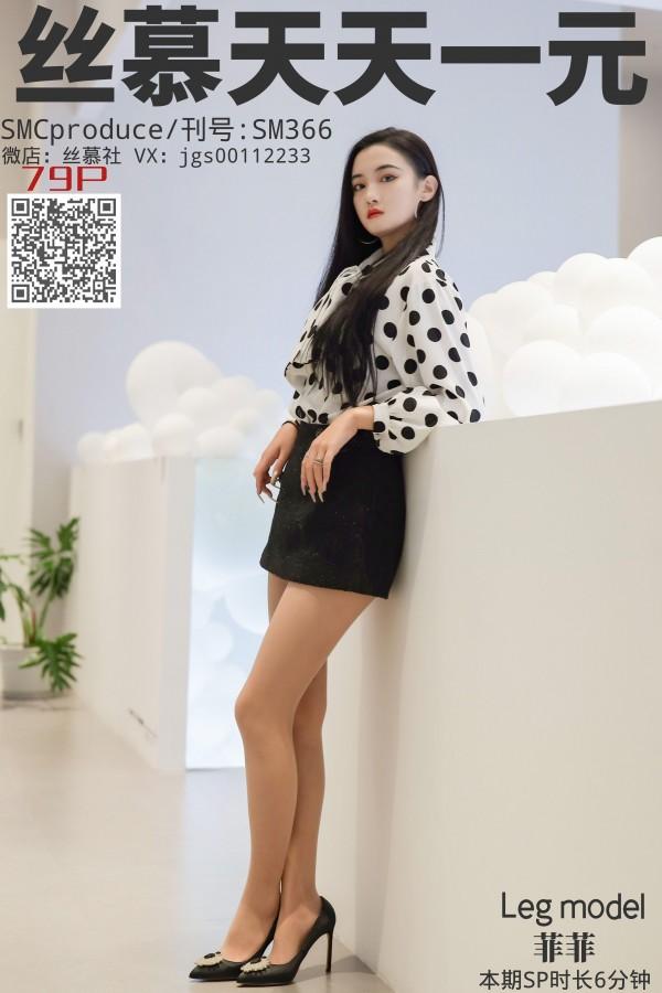 丝慕GIRL SM366 《足艺会》