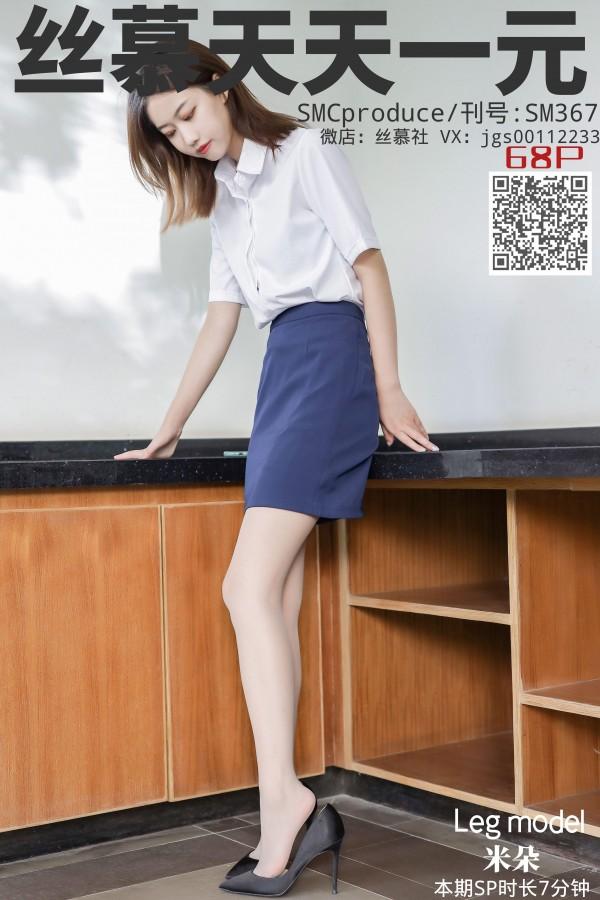 丝慕GIRL SM367 《帮老师拖鞋》