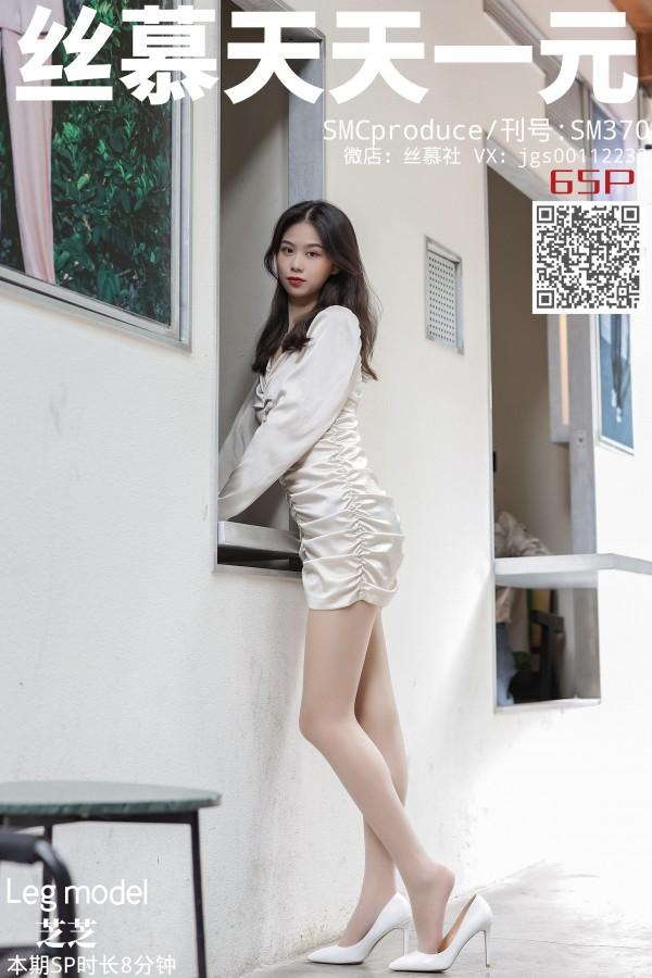 丝慕GIRL SM370 《丝欲美人》