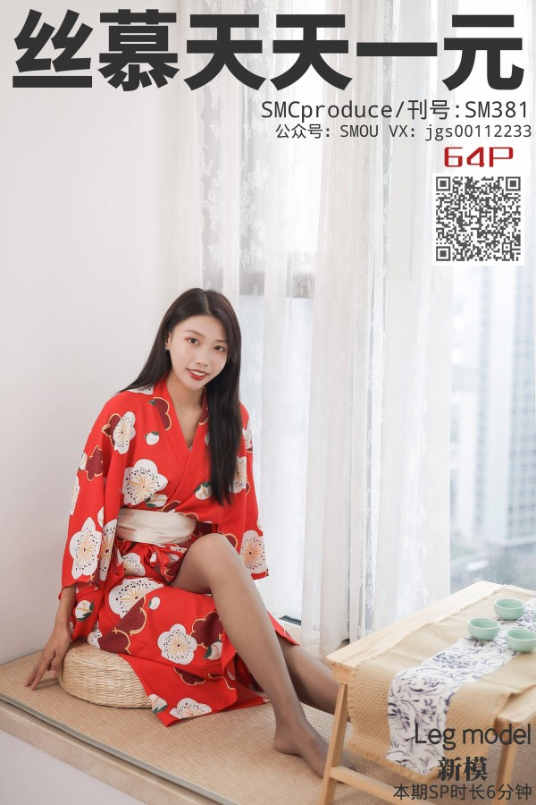 丝慕GIRL SM381 《和服の小姐》